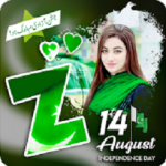 14 August Name Frames apk apps free download